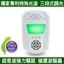 DigiMax UP-11S 【台灣製原廠公司貨】 『風光』雙效型超音波驅鼠器 強力磁震波 特殊驅鼠綠光