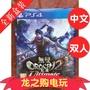 全新PS4游戲無雙大蛇2 蛇魔2 大蛇無雙2終極版 繁體中文光盤 現貨