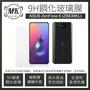 【MK馬克】ASUS ZenFone6 ZS630KL 9H鋼化玻璃保護膜 保護貼 鋼化膜(非滿版)