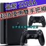 二館【PS4主機】☆ PS4 SLIM 2218A 500G 極致黑色 雙手把組 ☆【台灣公司貨】台中星光電玩
