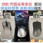 現貨附發票 微軟 Microsoft Pro IntelliMouse SE 閃靈鯊專業版 RGB遊戲滑鼠 IE 3.0