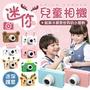 【買一送三!多款任選】迷你兒童相機 兒童照相機 迷你相機 玩具相機 數位相機 兒童玩具 兒童禮物 小相機【A2204】