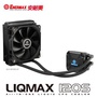 ~協明~ 保銳 ENERMAX LIQMAX 120S 水冷 CPU散熱器 ELC-LM120S-HP