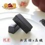 【喜RORO】何首烏黑芝麻糕(250g/袋裝-3袋組)