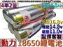 鋰電池 18650 比克 4串2並 4.8Ah 14.8v 動力型 鎳片20A矽線 電動起子 充電電池 電鑽電瓶 蓄電池