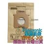 Panasonic 國際吸塵器集塵袋【TYPE-C-20E】MC-CG381,MC-E7101,MC-CG系列