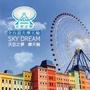 台中麗寶樂園摩天輪:天空之夢摩天輪、單人卷、天天都可以使用、期限:2019/12/30