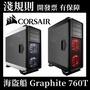 【快速出貨】【淺規則】Corsair 海盜船 Graphite 760T 黑色 白色 透側 電腦機殼