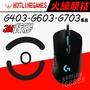 天天出貨 火線競技 Logitech 羅技 G403 G603 G703 滑鼠貼 鼠腳 3M背膠 更換微動開關必備良品