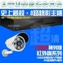 8路 主機 聯順 監視器 監控主機 陞泰 UOI AVTECH 上市公司 五合一 操作簡易【攝影機1台】EX2 DVR