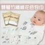 【荷蘭Muslin tree】新款雙層印花竹纖維嬰幼兒包巾