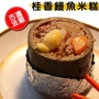 【買一送一】☆桂香鰻魚米糕☆ 限時特賣 竹筒包裝 精緻年菜/銅板價 【陸霸王】