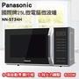 25公升 Panasonic國際牌微電腦微波爐 NN-ST34H