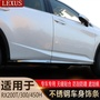 LEXUS凌志RX200T RX450H車身裝飾亮條新RX300改裝專用側裙飾條防擦