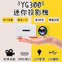 YG300便攜迷你投影機 現貨950元免運費 投影器 手機推送器 投屏器 HDMI 看戲神器 迷你投影機