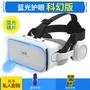 VR眼鏡 摩士奇手機專用4D頭戴式Ⅴr一體機ar眼睛3D虛擬現實rv遊戲電影華為oppo電腦版vivoⅴr體感遊戲機設備『CM2076』
