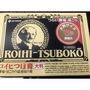 【現貨中】日本進口NICHIBAN酸痛穴道貼布(溫熱型) 78枚入/156枚入 [柚子松鼠