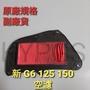 【空濾】新 G6 125 150 空濾 濾清器 空氣濾清器 濾紙 濾芯 濾棉
