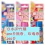 日本 JP 金雞牌  室內防蚊噴霧200日 45ml(340元)