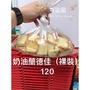 宏亞食品 77乳加巧克力工廠商品👉禮坊NG裸裝喜餅系列(易碎)