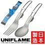 【UNIFLAME 日本】鈦合金湯叉組 純鈦 環保餐具 無毒 鈦餐具 (U667842)