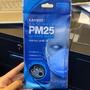 (可重複使用)萊潔PM2.5防霾口罩(一包兩入)
