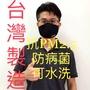 最新😷抗PM2.5防病菌可水洗環保♻️口罩