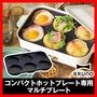 日本BRUNO多功能鑄鐵鍋BOE021-萬用六格烤盤(2-3人份量)-日本必買 日本樂天代購 (3240*1.3)