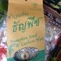 泰國果仁米香餅