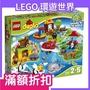 【昔哥日貨】日本 LEGO 樂高 Duplo 得寶系列 10805 環遊世界 積木 交換禮物 生日 聖誕【新品上架】