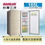 SANLUX台灣三洋 165公升 直立式單門冷凍櫃 SCR-165F