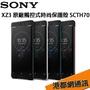 SONY 索尼 Xperia XZ3 原廠專用觸控式時尚保護殼 SCTH70 原廠貨