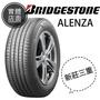 【新北三重】19吋輪胎 普利司通 ALENZA-235/55/19吋 101W 完工價 2355519