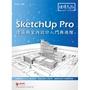 《全新73折》SketchUp Pro 建築與室內設計入門與進階《定價680元》《33384》