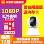台灣 當天寄出 小米 米家 1080P 雲台版 wifi攝影機 Wifi監視器 網路攝影機 網路監視器 無線監視器 監視