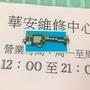 ASUS ZenPad 3 8.0 Z581KL P008 維修 尾插排線 尾插小板 充電孔 充電異常 尾插充電孔無法充