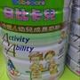 貝比卡兒金選牛奶粉900克  出清大特價