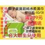 送精油防蚊體驗組💖現貨自由選💖獅子寶寶超純水柔濕巾~8抽丶20抽丶80抽任您自由搭😍