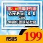 【格雷斯批發】ASUS下標專區 zenpad 8.0 鋼化玻璃貼 玻璃保護貼 Z380 Z380KL Z380KNL
