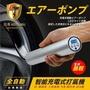 日本 KOTSURU 8馬赫 智能型 無線打氣機 充氣機 胎壓計 胎壓表 打氣泵 自行車 充氣墊 輪胎 藍球