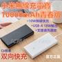 現貨 小米無線充電寶青春版 10000mAh 無線充電 行動電源 QI標準10W快充 小米行動電源2