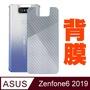 御殼坊 ASUS Zenfone6 2019 ZS630KL背面保護貼抗刮(碳纖紋背貼)超值2片入