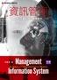 資訊管理(7版):e化企業的核心競爭能力