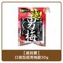 日本 諾貝爾 口袋型 超男梅錠 30g