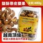 VINACASHEW 越南帶皮腰果2罐(500g*2罐)