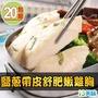 【愛上吃肉】日式鹽蔥帶皮舒肥嫩雞胸20包組(180g±10%/包)