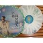 2010年月光白 古樹月光佳人 禮盒包裝 普洱茶生茶