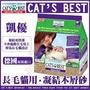 『WANG』【四包組免運】凱優紫標優質凝結木屑砂10L (專為長毛貓)