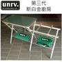 UNRV 第三代白金廚房桌 炊事桌 ED0005