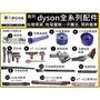 【戴米數位】戴森 dyson 吸頭 配件 耗材 濾網 過濾器 軟管 壁掛架 收納袋 過濾棒 後置 轉接 轉換 擴充座